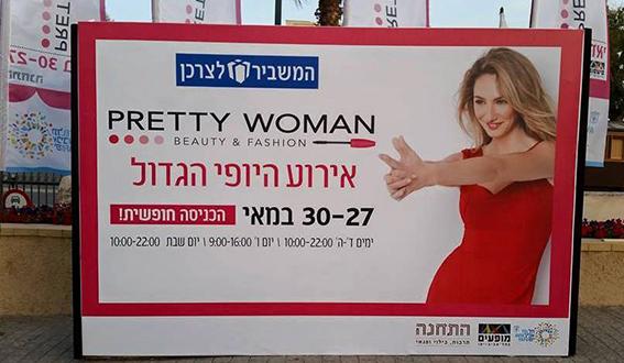 מתחם השופינג בארוע האופנה הגדול בישראל - המשביר לצרכן צילום: 106il -lifestyle אופנה וטיפוח