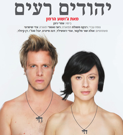 הצגה יהודים רעים מאת:חנה קלופפר 106il ישראל לייף סטייל