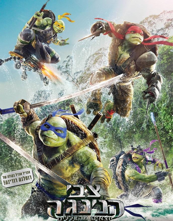 צבי הנינג'ה: יוצאים מהצללים Teenage Mutant Ninja Turtles: Out of the Shadows