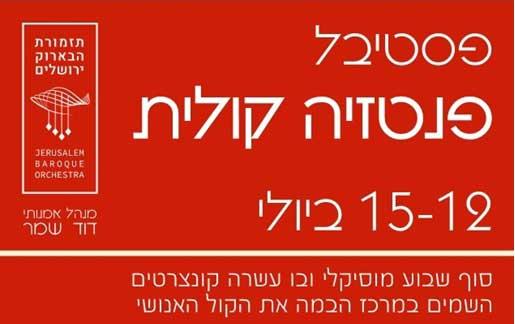 """פסטיבל """"פנטזיה קולית"""" תזמורת הבארוק ירושלים"""