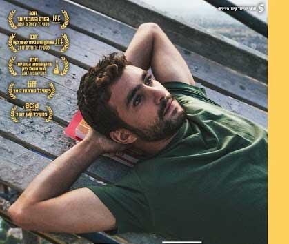 פיגומים סרט ישראלי
