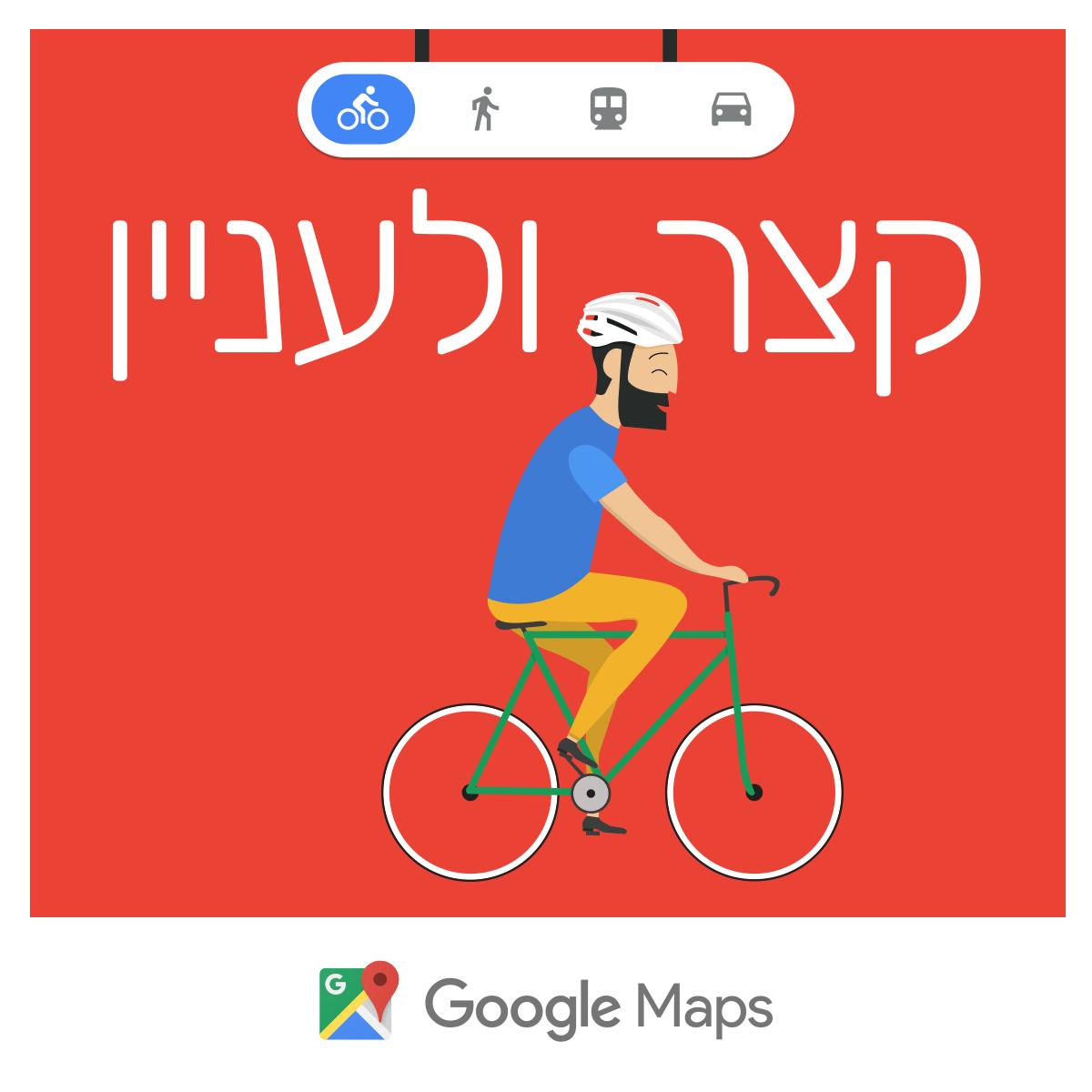 חדש בדיגיטל, Google-Maps ניווט לאופניים בגוגל