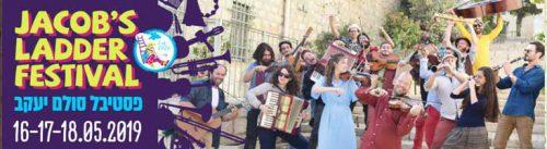 מלון גינוסר עולה בסולם יעקב. רות ברונשטיין כתבת תיירות תרבות ואמנות בישראל