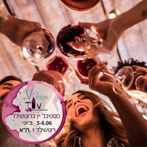 פסטיבל היין Vinum TLV 3 by American Express v המלצה של רות כתבת תיירות אמנות ואופנה