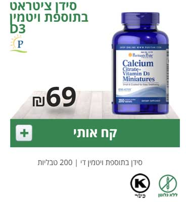 V-Care תוספי מזון וויטמינים במחיר אטרקטיבי, המלצה של רות