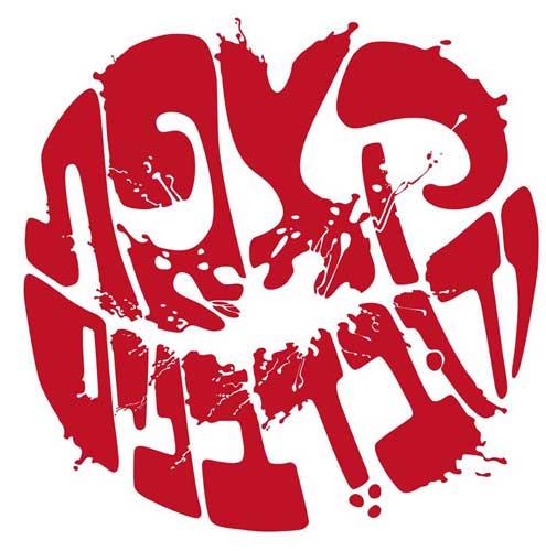 logo-seret קצפת ודובדבנים, סרט ישראלי המלצת השבוע