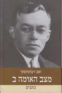 זאב ז'בוטינסקי,מצב האומה ב'