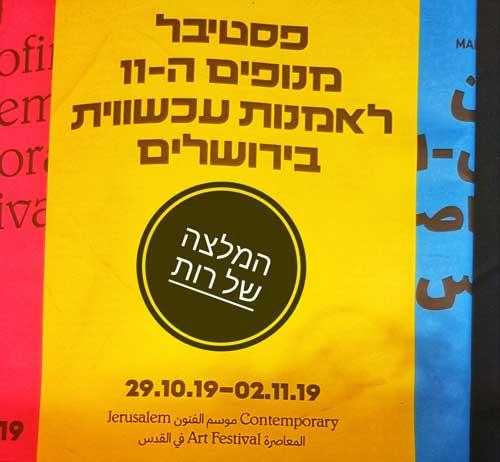 המלצה של רות, פסטיבל מנופים 2019, פסטיבל לאמנות עכשווית בירושלים 2019