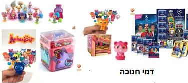 דמי חנוכה, חנוכה, צעצועים , מתנות מומלצות לילדים, מתנות, המלצות לילדים, משחקים, פלפוט, בובות, קופסת הפתעה סודית, הפתעה סודית, Funlockets Funlockets, ליגת האלופות, MATCH ATTAX ,ליגת האלופות MATCH ATTAX
