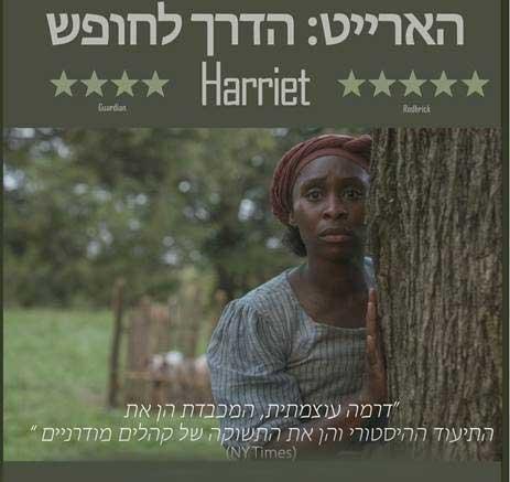 הארייט טאבמן, הסרט על לוחמת החופש , סרט ההמלצה של רות, סרט פמיניסטי, היסטורי קולח מרגש