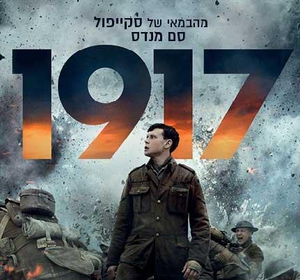 1917, סרט מומלץ 1917
