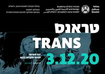 Trans טראנס ג'אנדר, טראנס קרוסינג, טראנס דרסינג,