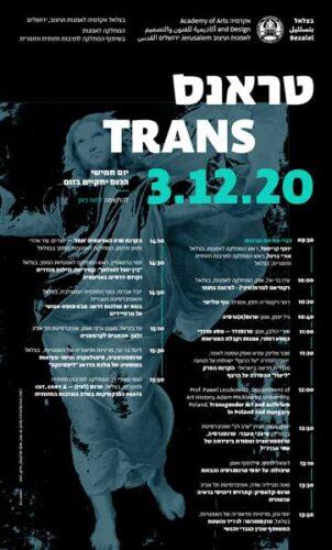 art Trans טראנס ג'אנדר,
